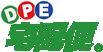 DPE宅配便ロゴ